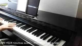 시대를 초월한 마음(A timeless mind) - 이누야샤OST | 피아노 커버