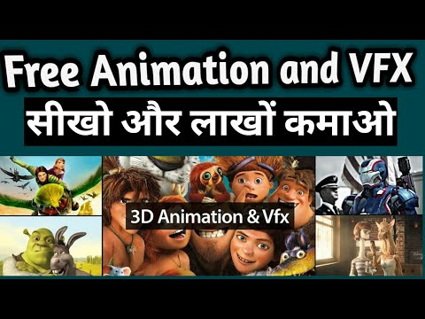 FREE Animation And VFX Courses - SWAYAM Central (Last Date ...