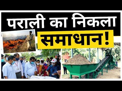 पराली Pollution का निकला समाधान | Arvind Kejriwal निरिक्षण के लिए पहुंचे Pusa Agriculture Institute