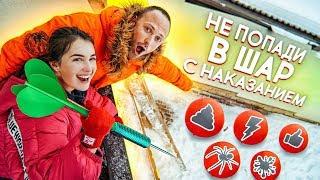 ГИГАНТСКИЙ ДАРТС С НАКАЗАНИЯМИ feat СТОЛЯРОВ