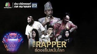 ชิงร้อยชิงล้าน ว้าว ว้าว ว้าว | The Rapper ร้องแร็ปสนั่นโลก | 13 พ.ค. 61 Full HD