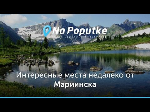Попутчики из Мариинска.