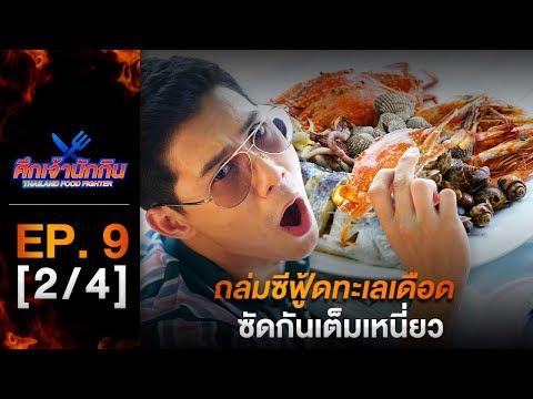รายการศึกเจ้านักกิน Thailand Food Fighter EP.9 (2/4) - ถล่มซีฟู้ดทะเลเดือด ซัดกันเต็มเหนี่ยว