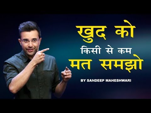 Khud Ko Kisi Se Kam Mat Samjho - Motivational Speech By Sandeep Maheshwari