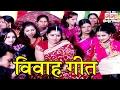 Umdal Aele Ho Baba - Bhojpuri Vivah Geet | Bhojpuri Hit Video Songs