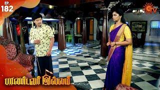 Pandavar Illam - Episode 182 | 27th February 2020 | Sun TV Serial | Tamil Serial