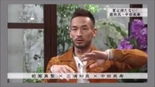 三浦知良x中田英寿x前園真聖、元サッカー日本代表対談