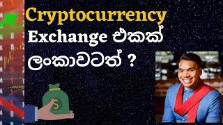 So kaufen Sie Cryptocurrency in Sri Lanka