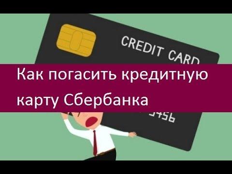 Как погасить кредитную карту Сбербанка. Доступные методы