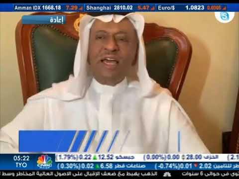 لقاء د.محمد الصبان بقناة سي ان بي سي حول احتمال تكرارالسعرالسلبي للخام الأمريكي في عقود يونيو القادم