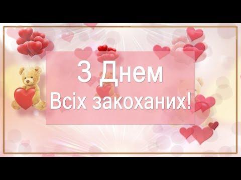 💖Вітаю з Днем Всіх Закоханих!💖Кохаю тебе!💖4К Анімаційне вітання
