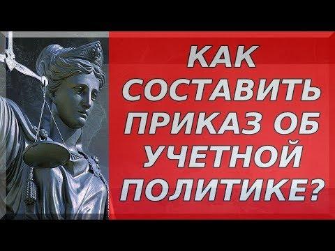 приказ об утверждении учетной политики - бесплатная консультация юриста онлайн