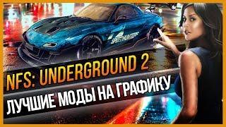 Need for speed Underground 2 Redux Graphics Mod Gameplay