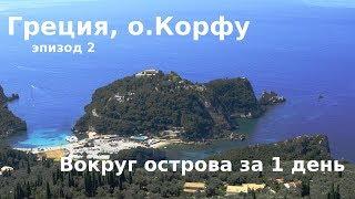 #70 Греция, о.Корфу, эпизод 2: Вокруг острова за 1 день