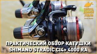 Катушка shimano super gt 4000 rd