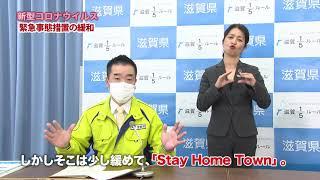 【知事にきく‼】緊急事態措置の緩和(令和2年5月10日)