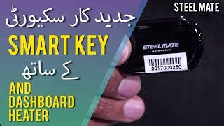AGAYA CAR KA JADEED SECURITY SYSTEM | DASHBOARD HEATER | STEEL MATE SMART KEY