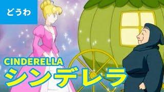 シンデレラ(日本語版)/ CINDERELLA (JAPANESE) アニメ世界の名作童話/日本語学習