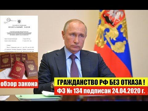 В. ПУТИН ПОДПИСАЛ ЗАКОН № 134 от 24.04.2020 г. ГРАЖДАНСТВО РФ БЕЗ ОТКАЗА ОТ ИНОСТРАННОГО.