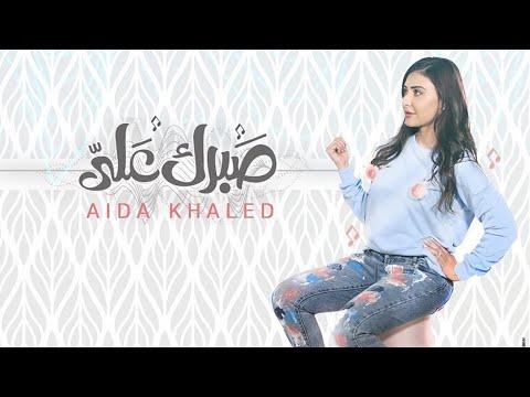 النجمة المغربية عايدة خالد تنافس الكبار في صبرك علي