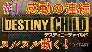 デスティニーチャイルドデスチャ実況プレイ#1DestinyChild今始まる、魔王争奪戦!!魔界の王に俺はなる!!