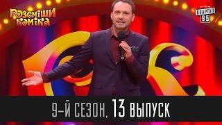 Рассмеши комика - 2015 - 9 сезон, 13 выпуск | Шоу юмора