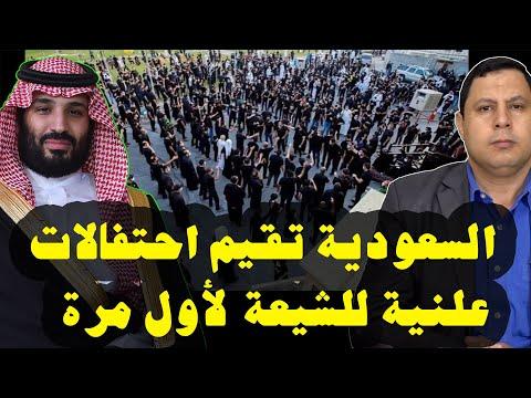 احتفالات علنية للشيعة في السعودية