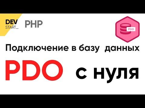 PDO подключение к базе данных mysql и выполнение запросов в бд