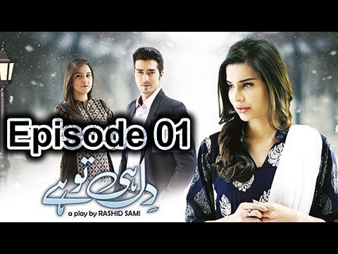 Dil Hi To Hai - Episode 1 | Express Entrtainment