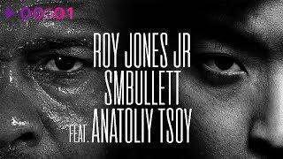 Roy Jones Jr, Smbullett и Anatoliy Tsoy - Будь первым