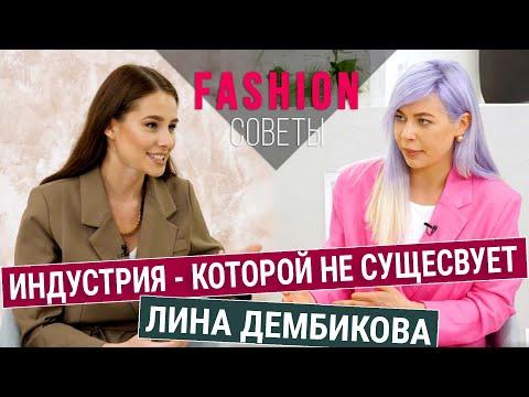 Что ждёт fashion бизнес в ближайшем будущем - Лина Дембикова   Fashion советы