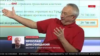Кучеренко рассказал как из госбюджета через Нафтогаз незаконно вывели 100 млрд грн