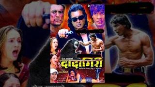 DADAGIRI - दादागिरी - Rajesh Hamal, Biraj Bhatta, Bipana Thapa