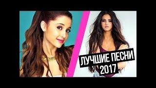популярные песни 2017