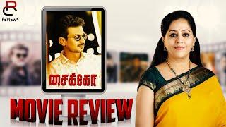 Psycho Movie Review | Mysskin | Udhayanidhi Stalin | Aditi Rao Hydari | Nithya Menen | Ilaiyaraaja
