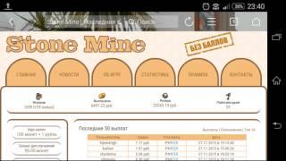 Stone Mine-игра с выводом реальных денег