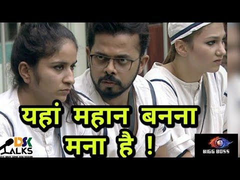Biggboss 12 : Reviews By DskTalks | Shree,Neha or KV ko Mili Mahaan Ban ne ki Bahut Badi Saza !