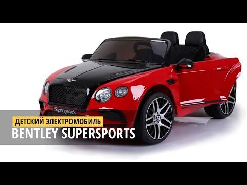 Детский электромобиль Bentley SUPERSPORTS JE1155 2