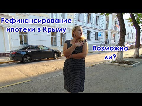 Крым ПМЖ: Ипотека в Крыму и рефинансирование ипотеки в Крыму