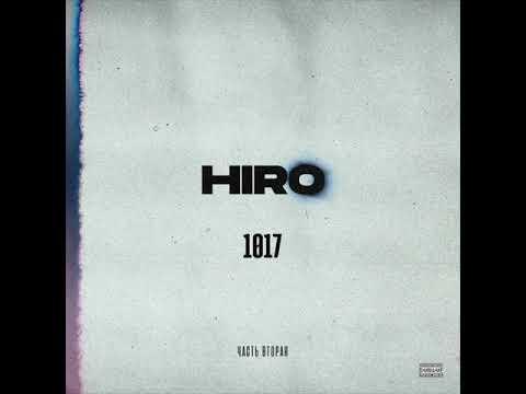 HIRO – Мотивация