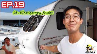 CLASSICCAR CARAVAN-CH EP.19 // พี่เวียร์ซื้อรถคาราวาน อีกแล้ว!!!