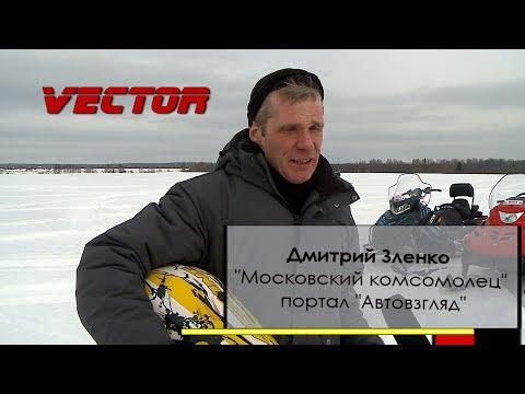Отзыв о снегоходе «Вектор» Дмитрия Зленко, «МК»