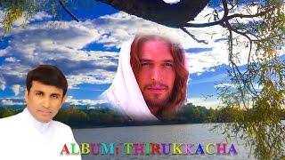 snehamekeedename en manam neerumbol     Thirukkacha