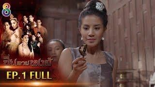ซิ่นลายหงส์  EP.1 FULL HD | ช่อง8