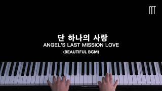 프롬 (Fromm) - 너란 빛으로 In Your Light Piano Cover (단 하나의 사랑 / Angel's Last Mission Love OST 6)