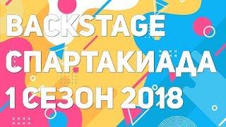 Backstage | Спартакиада | 1 сезон 2018