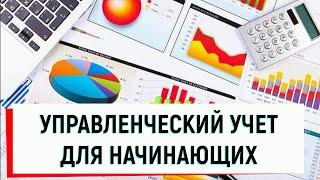Управленческий учет для начинающих #5 Момент признания расходов. Бухучет