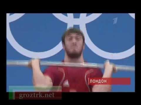Апти Аухадов серебряный призер Олимпиады в Лондоне