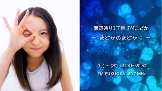 2013/06/03HKT48FMまどか#036ゲスト:下野由貴1/4