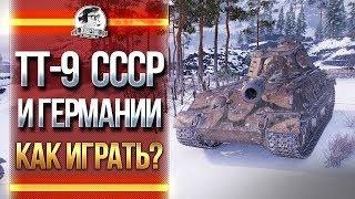 ТЯЖЕЛЫЕ ТАНКИ 9 уровня СССР и Германии! Как играть?!